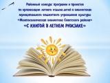 С КНИГОЙ В ЛЕТНЕМ РЮКЗАКЕ