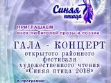 ГАЛА-КОНЦЕРТ открытого районного фестиваля художественного чтения