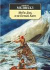 «Моби Дик или Белый Кит» Германа Меллвила