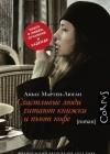 Аньес Мартен-Люган «Счастливые люди читают книжки и пьют кофе»