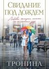 Татьяна Тронина. Свидание под дождем