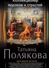 Полякова Татьяна «Коллекционер пороков и страстей»