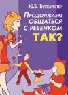 Юлия Борисовна Гиппенрейтер «Продолжаем общаться с ребенком. Так?»