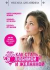 Оксана Дуплякина «Как стать любимой и желанной»