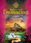Грановские Евгения и Антон «Особняк у реки забвения».