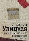 Людмила Улицкая «Детство 45-53: а завтра будет счастье»