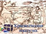 КРАЕВЕДЧЕСКАЯ ШКАТУЛКА №19