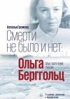 Наталья Громова «Ольга Берггольц: Смерти не было и нет»