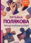 Татьяня Полякова «Четыре всадника раздора»