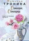 Татьяна Тронина «Обманщик. Обманщица»
