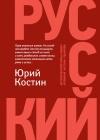 Юрий Костин «Русский»