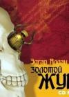Эдгар Аллан По «Золотой жук»