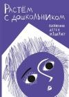 Екатерина Бурмистрова «Растем с дошкольником: воспитание детей от 3 до 7 лет»