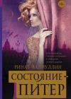 Ринат Валиуллин «Состояние – Питер»