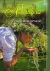 Татьяна Алюшина «Утоли мои печали»