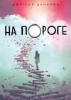 Дмитрий Данилов «На пороге»