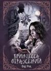 Олег Рой «Принцесса отражений»