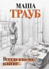 Новая книга Маши Трауб
