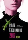Славникова Ольга «2017»