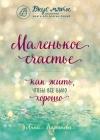 Анна Кирьянова «Маленькое счастье»