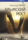 Лапин Александр «Крымский мост»